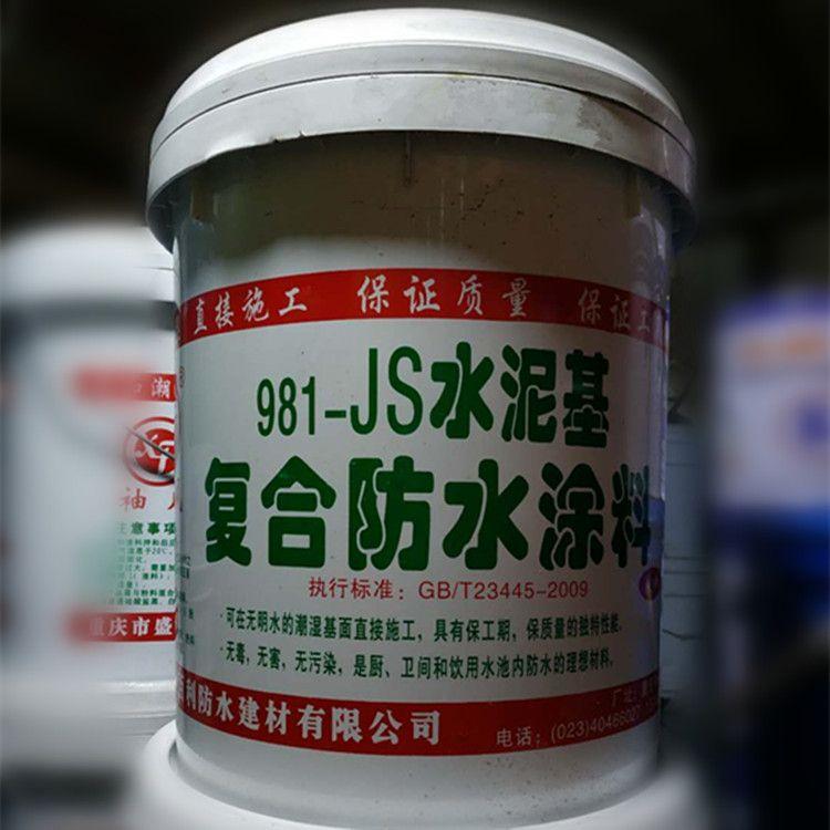 成都JS防水涂料/水泥基复合防水涂料价格