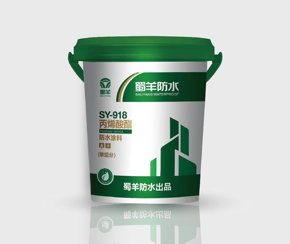 蜀羊SY - 918 丙烯酸酯防水涂料