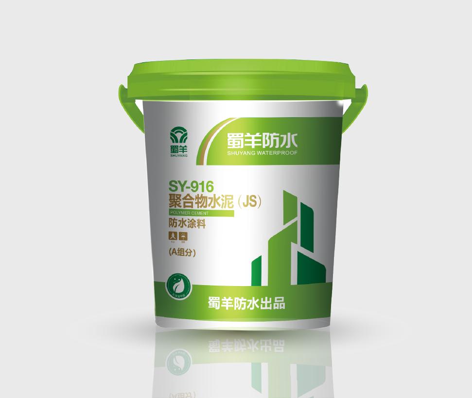 蜀羊SY - 916 聚合物水泥(JS)防水涂料