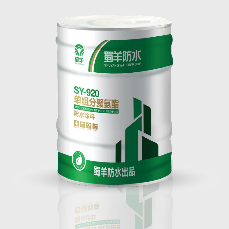 蜀羊SY- 920 �谓M分聚氨酯防水涂料