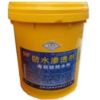 厂家直销有机硅防水剂/防水剂/有机硅防水剂