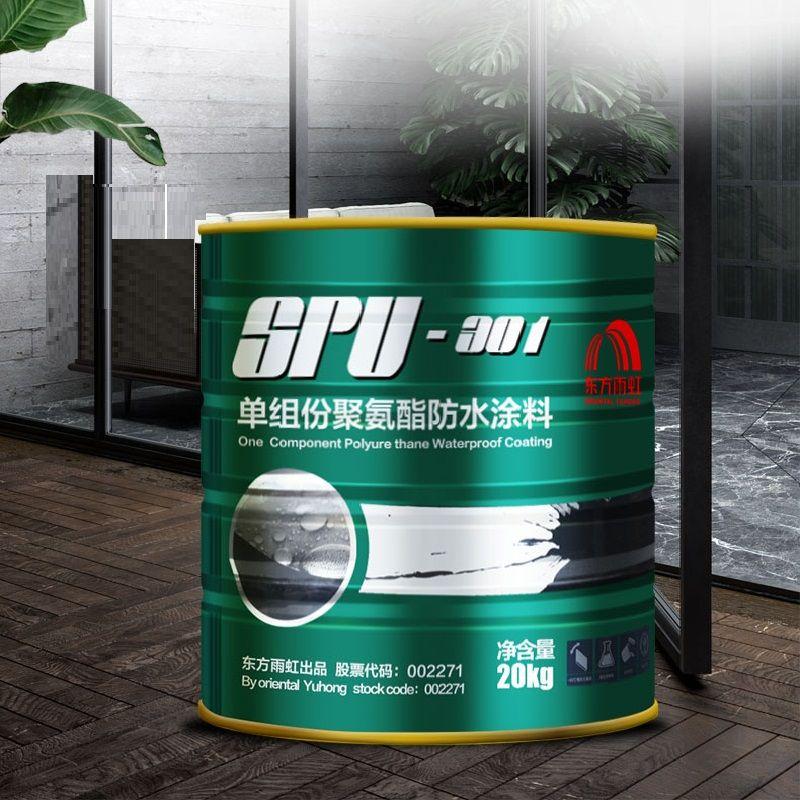 雨虹SPU-301 单组分聚氨酯防水涂料