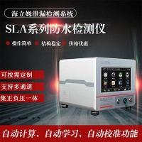 SLA系列防水测试仪_厦门希立仪器