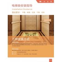PVC电梯轿厢地板 轿厢地板