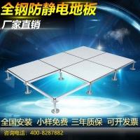 晨树PVC/HPL国标全钢防静电地板高耐磨架空活动机房地板包