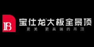 宝仕龙集成吊顶全国招商
