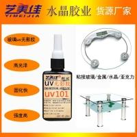 紫外线光固化UV胶水透明无影胶玻璃金属粘胶UV无影胶