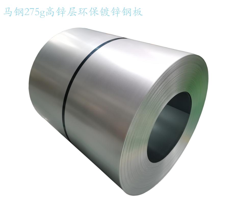 现货供应马钢DX51D SGCC275g高锌层无花镀锌钢板