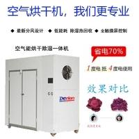 供应3P节能环保果蔬烘干机一体式除湿节能设备