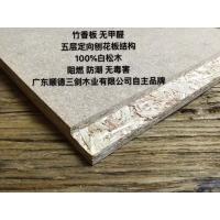 竹香板 高密度 贴面  无醛 阻燃 防潮