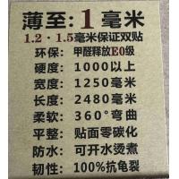超薄1mm加长1250×2770