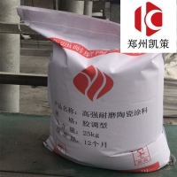 耐磨陶瓷涂料电厂高温部位防磨应用广泛