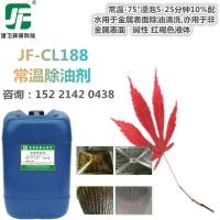 钢铁常温除油剂 机床黄袍清洗剂 工业金属表面脱脂剂