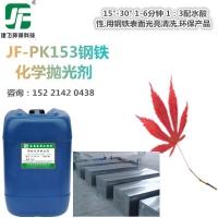 环保型光亮剂钢铁化学抛光剂 高效强效抛光清洗剂
