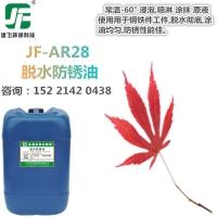 脱水防锈油 水性防锈剂模具防锈油