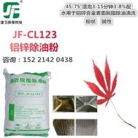 铝锌合金除油粉  除油粉配方 金属脱脂剂机床清洁粉