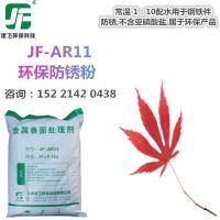 钢铁环保防锈粉 高效防锈剂 长期防锈粉