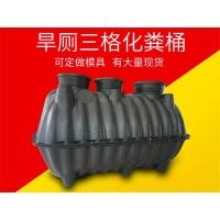 吹塑三格式化粪池塑料化粪池厂家