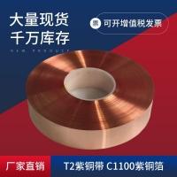 软态t2紫铜带 0.05*200mm紫铜箔