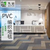 耐磨藝術環保PVC編織地毯廠家現貨供應 BOLON同款波龍地