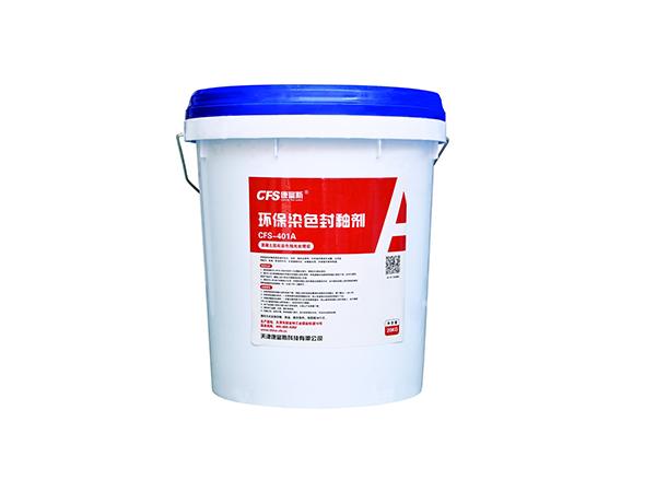 混凝土环保封釉剂天津康富斯