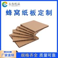 佛山江门蜂窝纸板厂家重型包装缓冲牛卡纱管复合纸蜂窝板定制