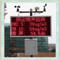 金华市环境检测空气检测仪厂家咨询