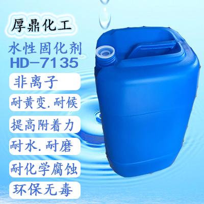水性非离子封闭型异氰酸酯固化剂HD-7135
