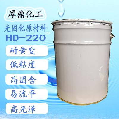 功能性光固化聚酯丙烯酸树脂HD-220