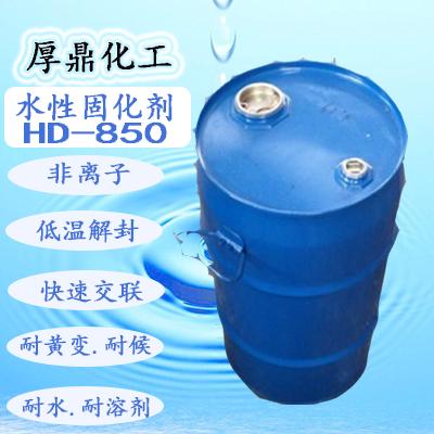 水性封闭型异氰酸酯固化剂HD-850