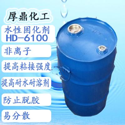 水分散型多异氰酸酯固化剂HD-6100