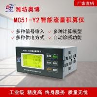 潍坊奥博厂家MC51-Y2蒸汽气体液体智能流量积算仪