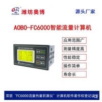 升级款流量积算仪ABDT-FC6000 气体液体流量积算仪