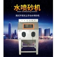东莞专用除锈箱式水喷砂机厂家低价直销