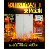 合肥变电室超大尺寸防火门3030