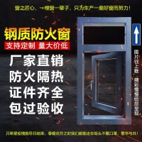 鋼質防火窗,固定式開啟式,造型多樣化