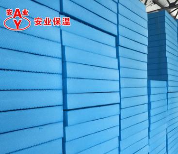 河北安业 XPS挤塑板 保温专用外墙保温建材