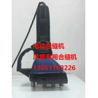 通风管道 国产电动合缝机  风管合缝机
