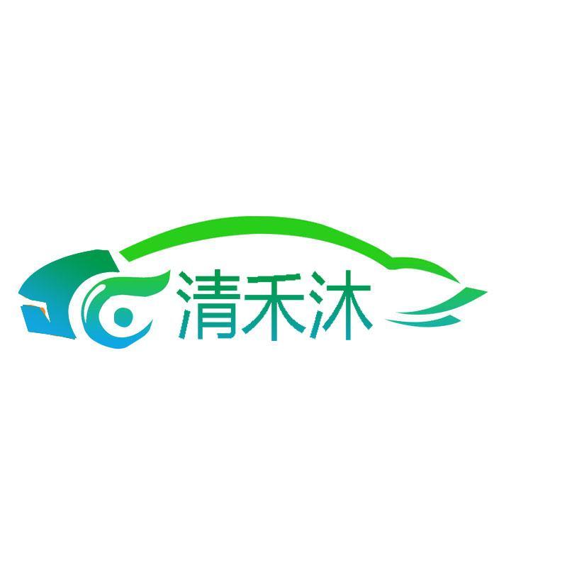 武汉清禾沐环保科技有限公司
