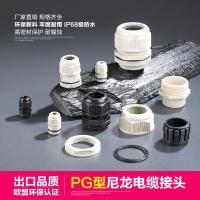 PG13.5葛兰头电缆防水接头 耐高温尼龙防水接头M20*1