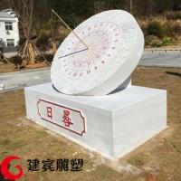 校园广场汉白玉日晷石雕大理石赤道计时器太阳表雕塑