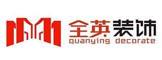 南京全英装饰工程有限公司