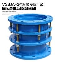 管道伸縮器VSSJA-2單雙法蘭鋼制伸縮器 防拉脫限位伸縮節