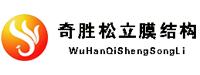 武汉奇胜松立装饰有限公司