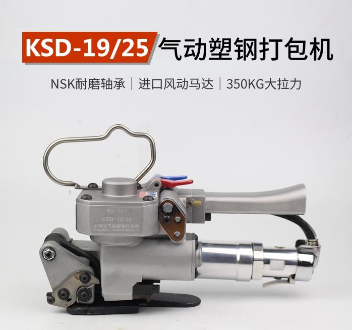 KSD-19/25氣動塑鋼打包機 pet塑鋼帶熱熔免扣打包機