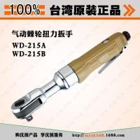 台湾稳汀A.WINDEN气动棘轮扭力板手WD-215A/B