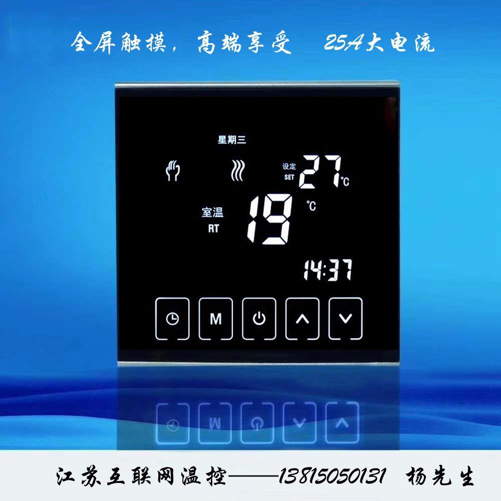 电热锅温控器图片
