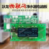 YL-W3物联网电脑板微信充值远程控制开关机家用净水器RO机