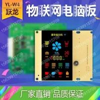 YL-W4家用商用小方屏RO线路板净水器物联网电脑板APP智