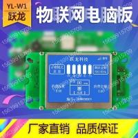 YL-W1定制液晶显示屏净水器电脑板物联网功能智能净水器RO